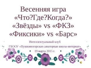 Вопрос № 1 Ещё Пушкин отмечал, «как весело, обув железом острым ноги, скольз