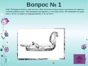 Вопрос № 3 Тем, что в черном ящике, в средние века определялось положение чел