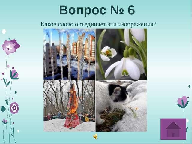 Вопрос № 9 Завершите фразу двумя словами.