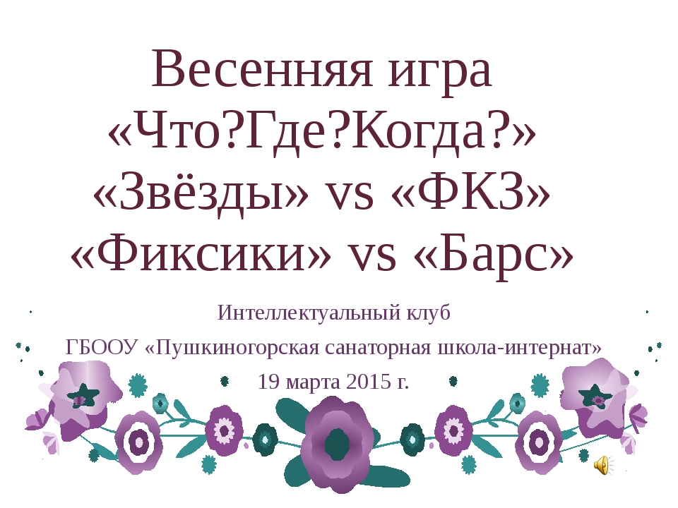 Вопрос № 1 Ещё Пушкин отмечал, «как весело, обув железом острым ноги, скольз...