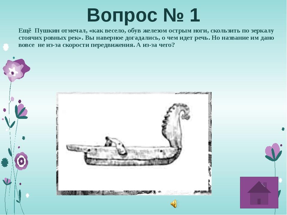 Вопрос № 3 Тем, что в черном ящике, в средние века определялось положение чел...