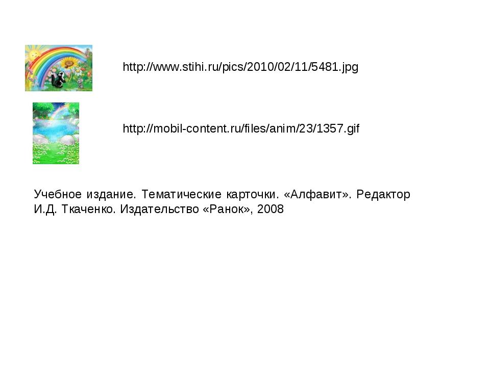 http://www.stihi.ru/pics/2010/02/11/5481.jpg http://mobil-content.ru/files/an...