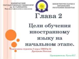Цели обучения иностранному языку на начальном этапе. Глава 2 МИНИСТЕРСТВО НАУ
