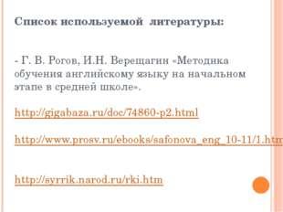 Список используемой литературы: - Г. В. Рогов, И.Н. Верещагин «Методика обуче