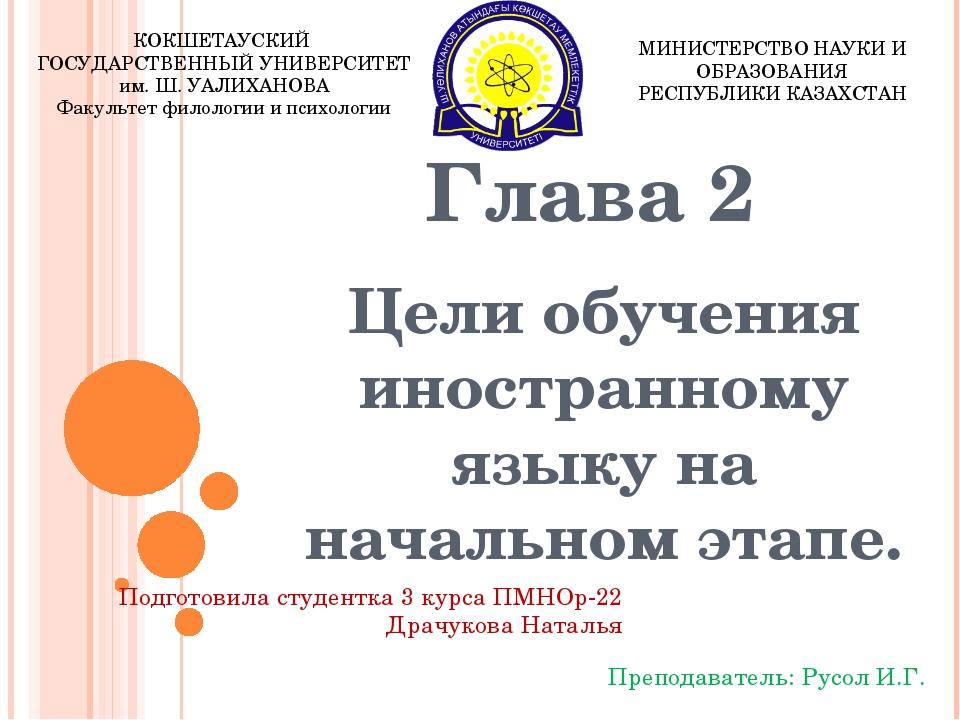 Цели обучения иностранному языку на начальном этапе. Глава 2 МИНИСТЕРСТВО НАУ...