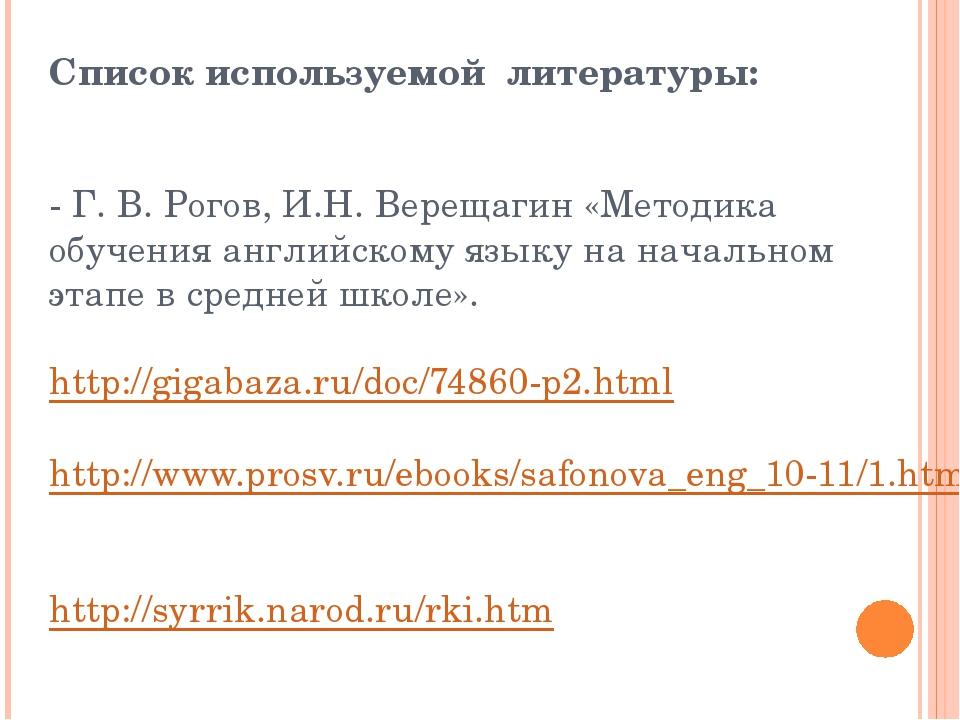 Список используемой литературы: - Г. В. Рогов, И.Н. Верещагин «Методика обуче...