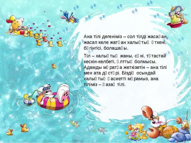 Ана тілі дегеніміз – сол тілді жасаған, жасап келе жатқан халықтың өткені, бү...