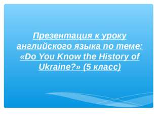 Презентация к уроку английского языка по теме: «Do You Know the History of Uk