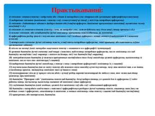 1) спісванне гатовага тэксту з падручніка або з дошкі (з папярэднім гука-літа