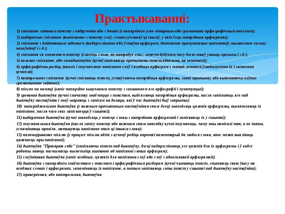 1) спісванне гатовага тэксту з падручніка або з дошкі (з папярэднім гука-літа...