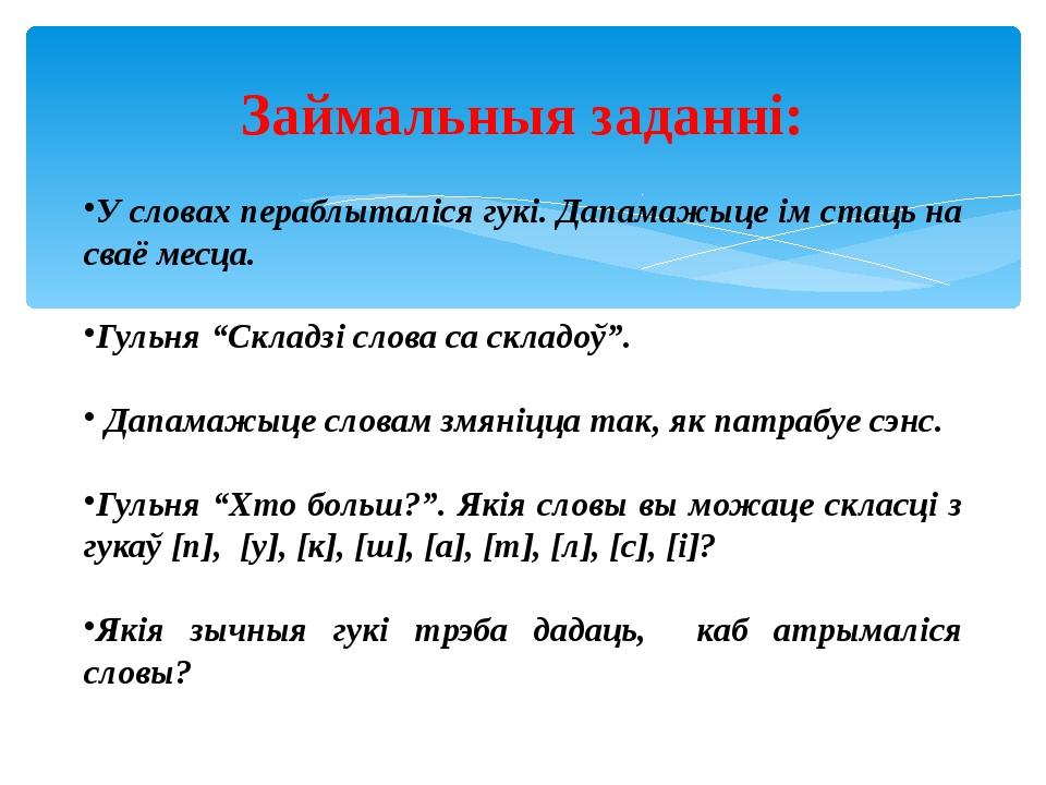 Займальныя заданні: У словах пераблыталіся гукі. Дапамажыце ім стаць на сваё...