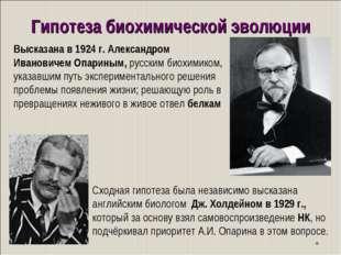 Гипотеза биохимической эволюции Высказана в 1924 г. Александром Ивановичем Оп