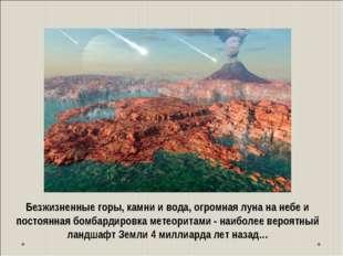 Безжизненные горы, камни и вода, огромная луна на небе и постоянная бомбардир