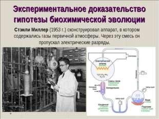 Стэнли Миллер (1953 г.) сконструировал аппарат, в котором содержались газы пе