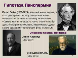 Юстас Либих (1803-1873), немецкий химик, выдвинул и сформулировал гипотезу па