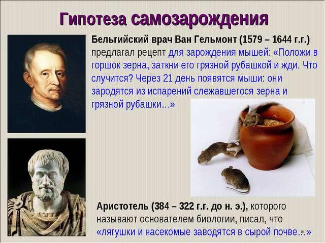 Бельгийский врач Ван Гельмонт (1579 – 1644 г.г.) предлагал рецепт для зарожде...