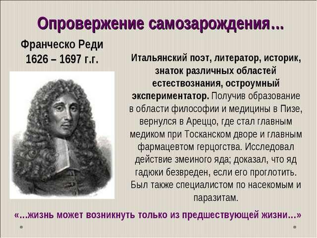 Итальянский поэт, литератор, историк, знаток различных областей естествознани...