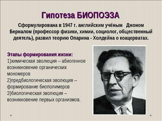 Гипотеза БИОПОЭЗА Сформулирована в 1947 г. английским учёным Джоном Берналом...