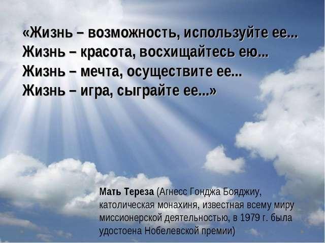 «Жизнь – возможность, используйте ее... Жизнь – красота, восхищайтесь ею... Ж...