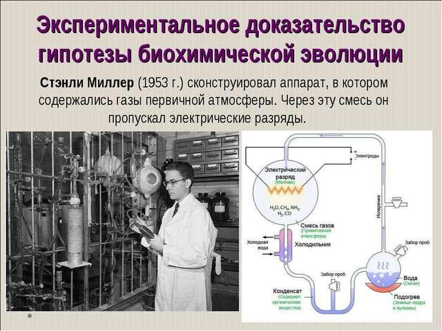 Стэнли Миллер (1953 г.) сконструировал аппарат, в котором содержались газы пе...