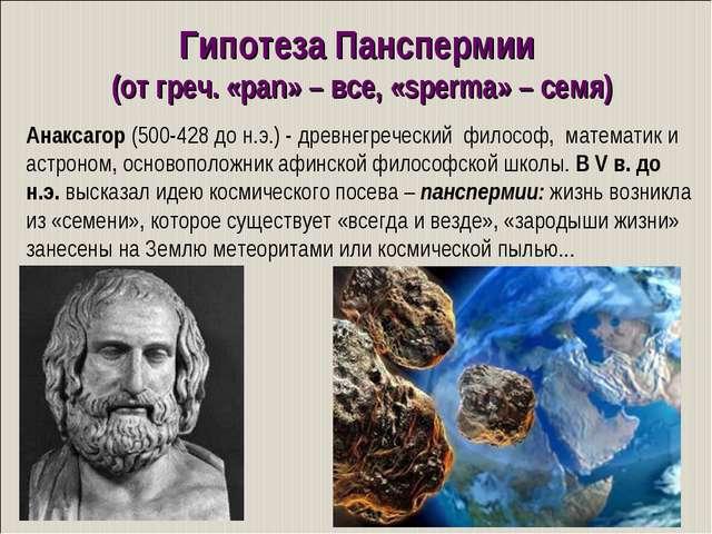 Гипотеза Панспермии (от греч. «pan» – все, «sperma» – семя) Анаксагор (500-42...