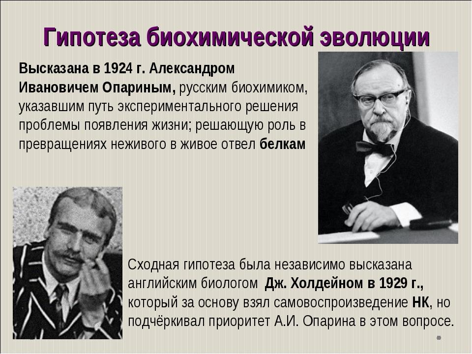 Гипотеза биохимической эволюции Высказана в 1924 г. Александром Ивановичем Оп...