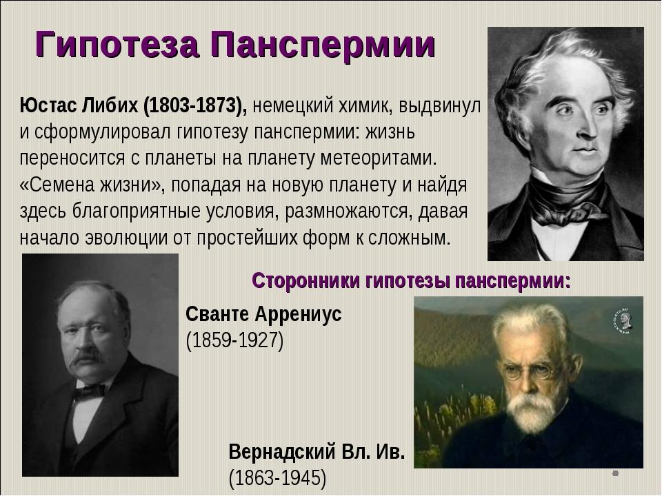 Юстас Либих (1803-1873), немецкий химик, выдвинул и сформулировал гипотезу па...