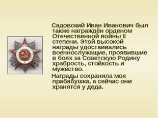 Садовский Иван Иванович был также награждён орденом Отечественной войны II с