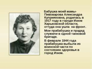 Бабушка моей мамы- Пивоварова Александра Куприяновна, родилась в 1917 году в