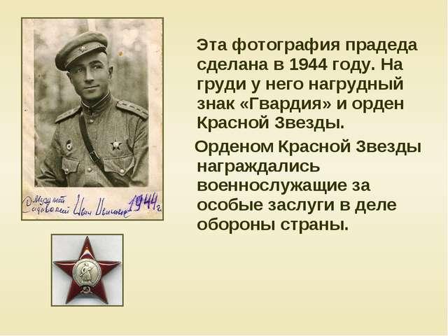 Эта фотография прадеда сделана в 1944 году. На груди у него нагрудный знак «...