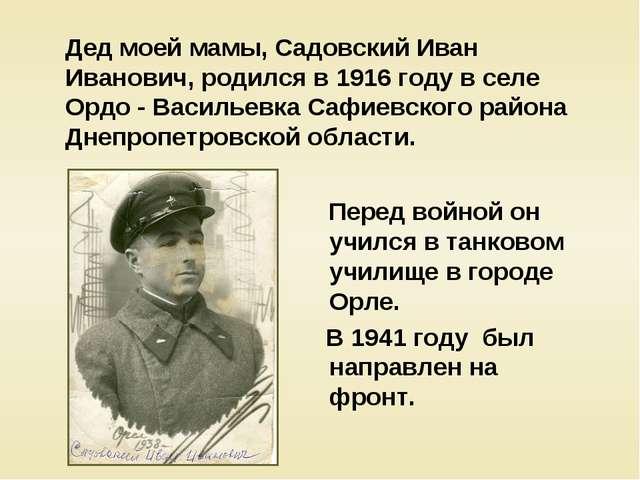 Дед моей мамы, Садовский Иван Иванович, родился в 1916 году в селе Ордо - Вас...