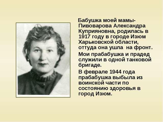 Бабушка моей мамы- Пивоварова Александра Куприяновна, родилась в 1917 году в...