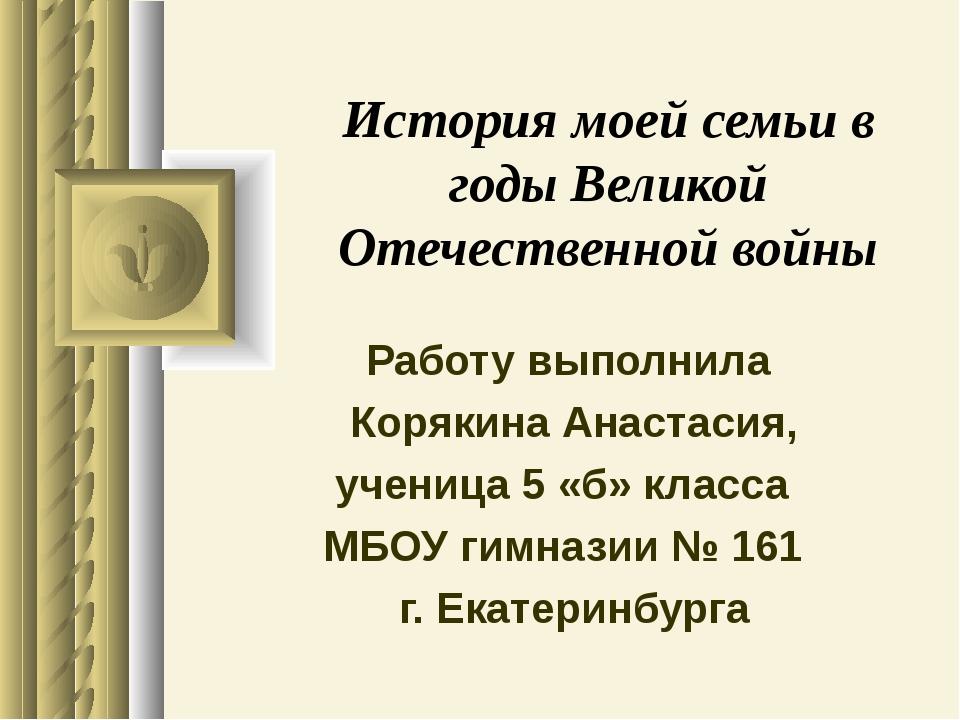 История моей семьи в годы Великой Отечественной войны Работу выполнила Коряки...