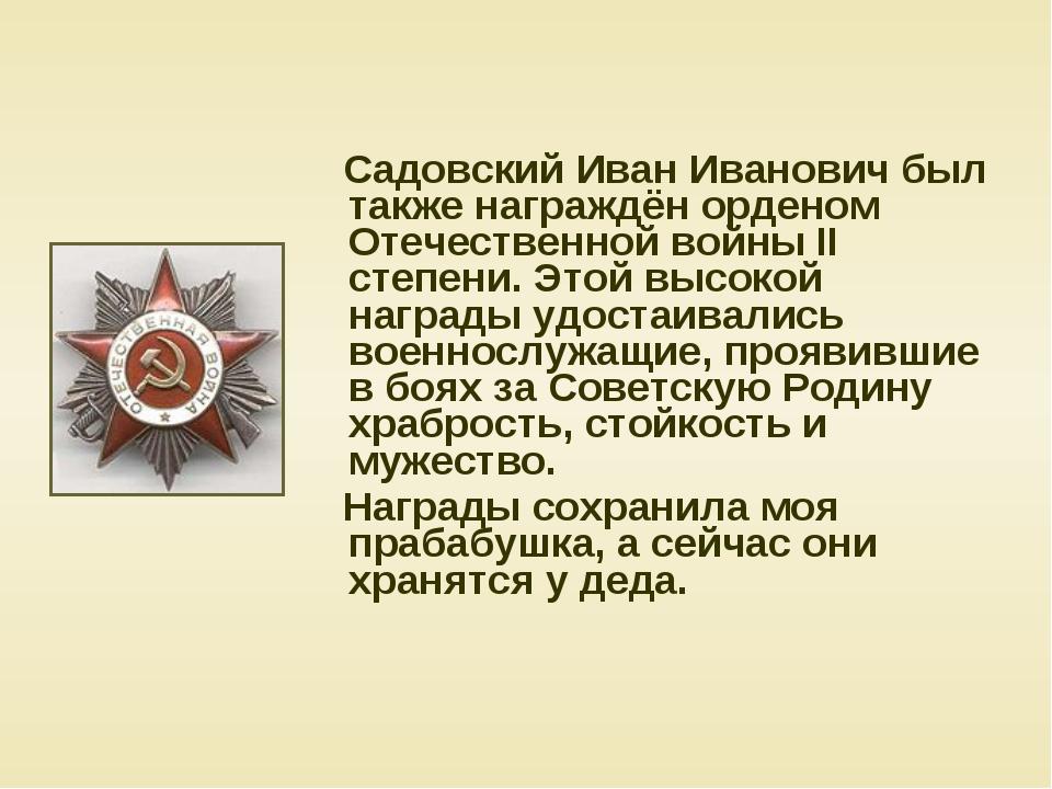 Садовский Иван Иванович был также награждён орденом Отечественной войны II с...