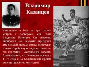 Владимир Казанцев Чемпионом в беге на три тысячи метров с барьерами мог стать