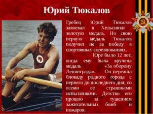 Юрий Тюкалов Гребец Юрий Тюкалов завоевал в Хельсинки золотую медаль. Но свою
