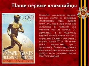 Наши первые олимпийцы Источник: Советские спортсмены впервые приняли участие