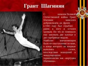 Грант Шагинян С началомВеликой Отечественной войны Грант Шагинян записался д