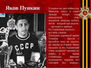 Яков Пункин В первые же дни войны под Минском попал в плен. Дальше четыре год