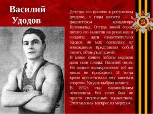 Василий Удодов Детство его прошло в ростовском детдоме, а годы юности — в фаш