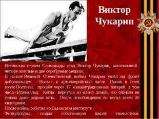 Виктор Чукарин Истинным героем Олимпиады стал Виктор Чукарин, завоевавший чет