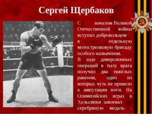 Сергей Щербаков С началомВеликой Отечественной войны вступил добровольцем в
