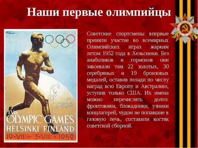 Наши первые олимпийцы Источник: Советские спортсмены впервые приняли участие...