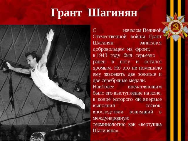 Грант Шагинян С началомВеликой Отечественной войны Грант Шагинян записался д...