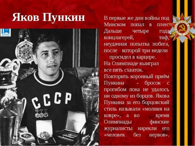 Яков Пункин В первые же дни войны под Минском попал в плен. Дальше четыре год...