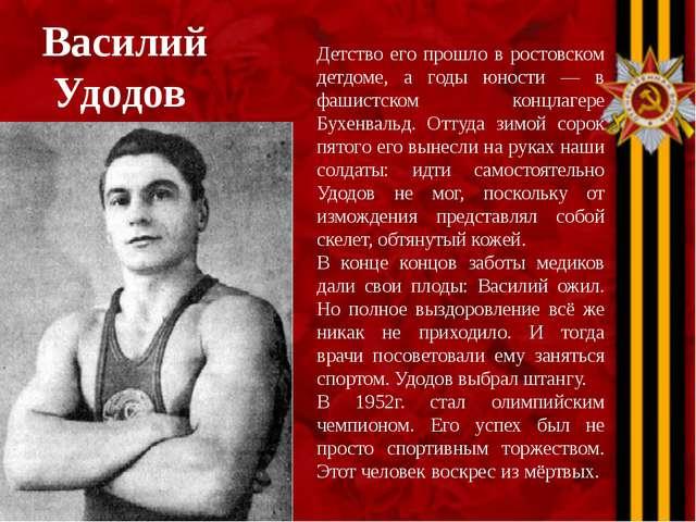 Василий Удодов Детство его прошло в ростовском детдоме, а годы юности — в фаш...