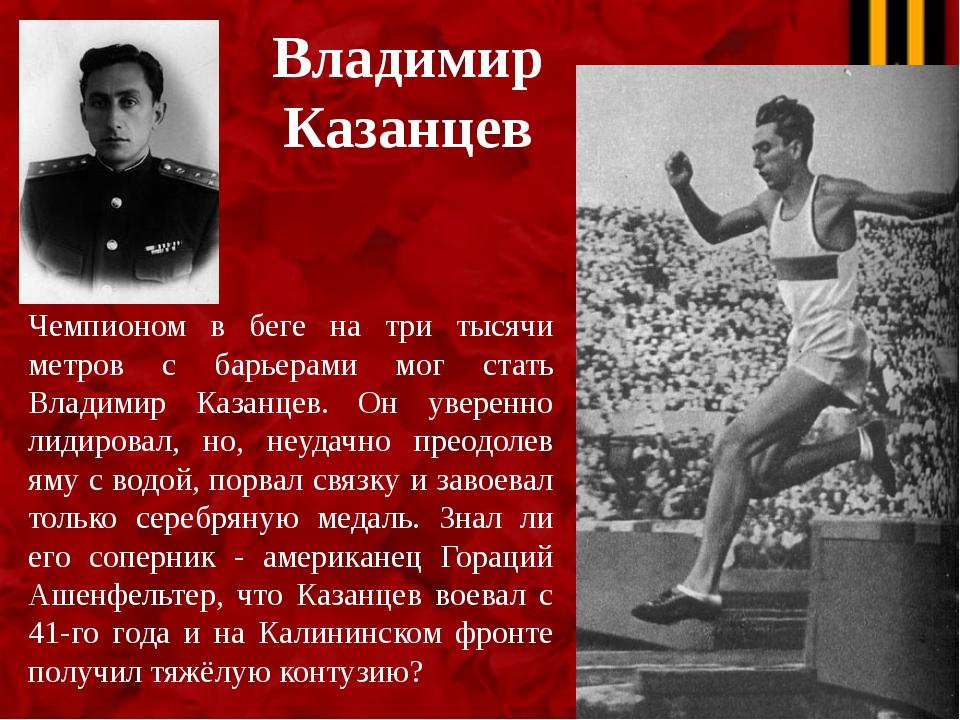Владимир Казанцев Чемпионом в беге на три тысячи метров с барьерами мог стать...