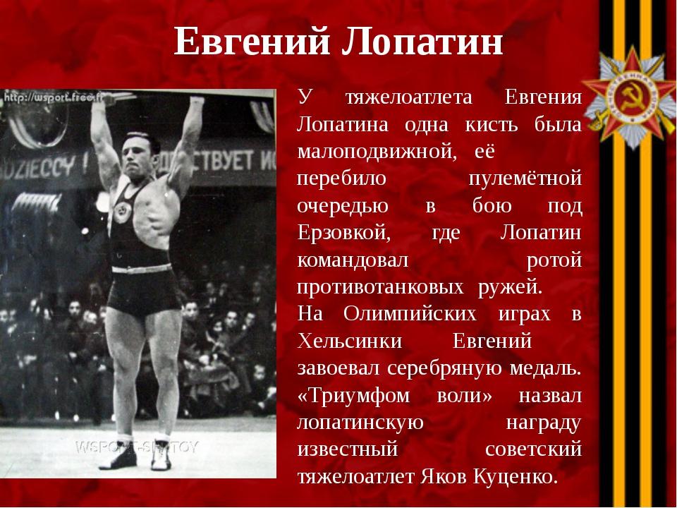 Евгений Лопатин У тяжелоатлета Евгения Лопатина одна кисть была малоподвижной...