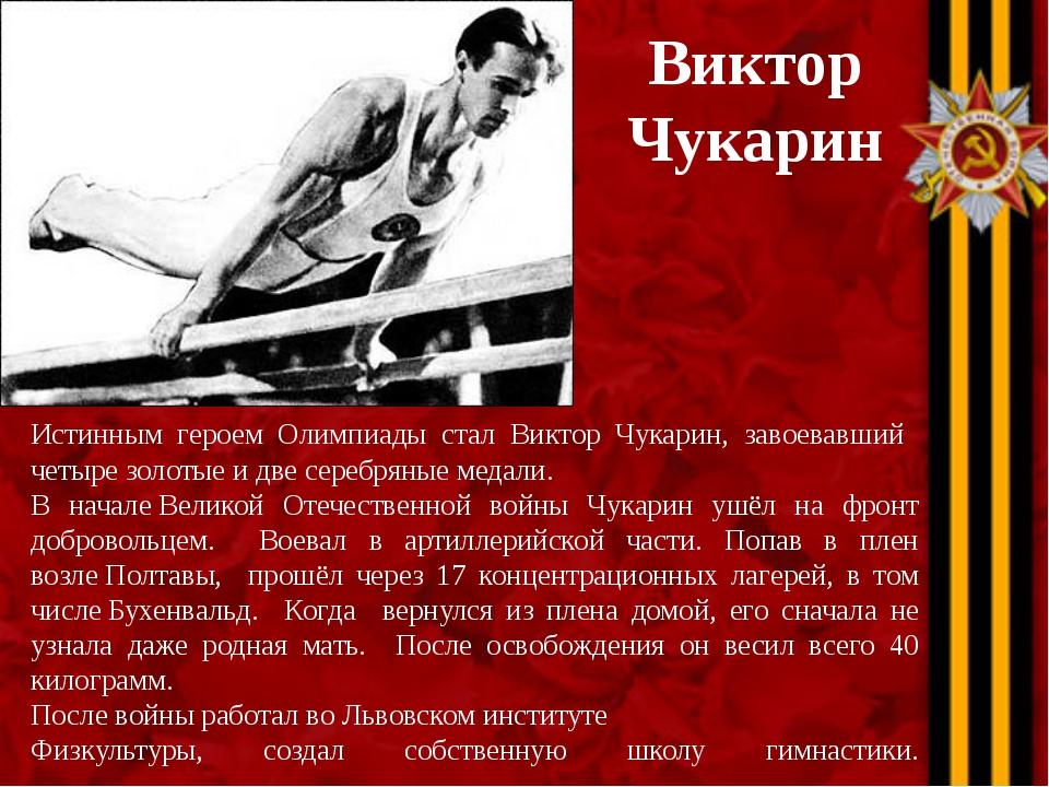 Виктор Чукарин Истинным героем Олимпиады стал Виктор Чукарин, завоевавший чет...