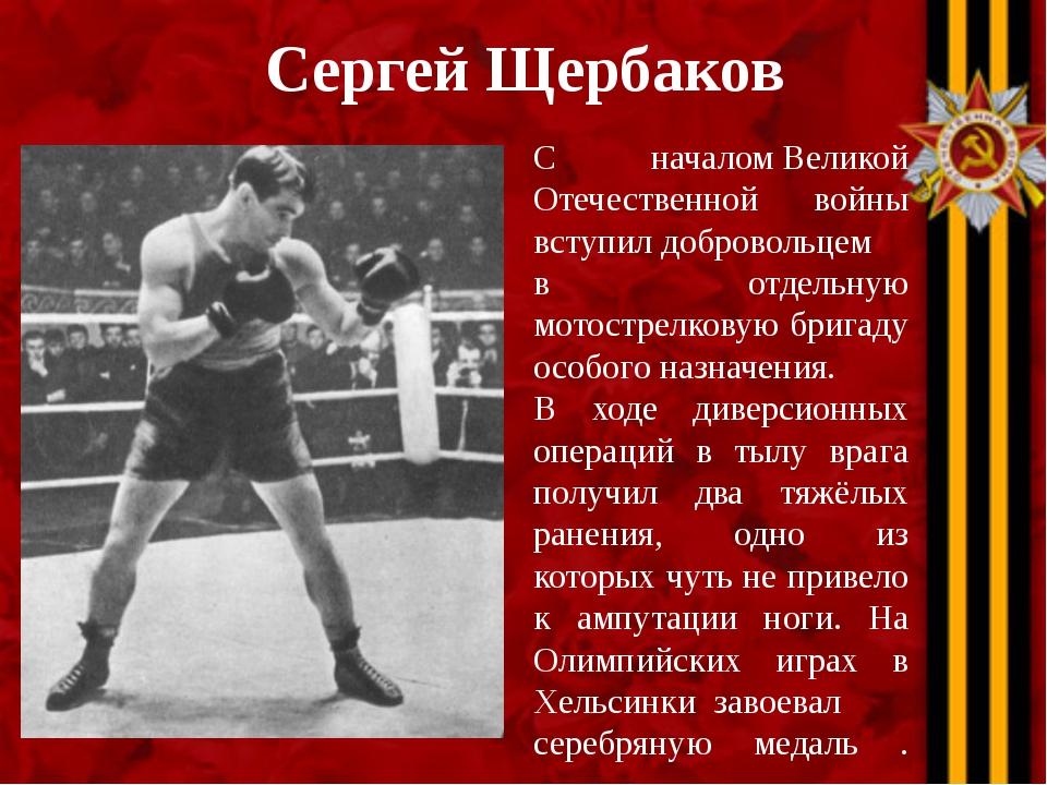 Сергей Щербаков С началомВеликой Отечественной войны вступил добровольцем в...